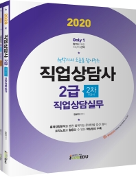 Only1 직업상담사 2급 2차 직업상담실무(2020)
