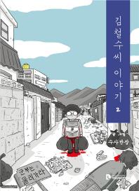 김철수씨 이야기. 2