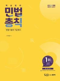 2022 핵심정리 민법 총칙