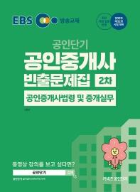 EBS 공인단기 공인중개사법령 및 중개실무 빈출문제집(공인중개사 2차)(2020)