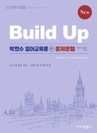 New Build Up 박현수 영어교육론. 4: 문제은행