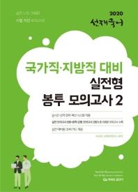 커넥츠 공단기 선재국어 국가직 지방직 대비 실전형 봉투 모의고사. 2(2020)