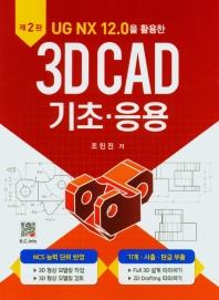 UG NX 12.0을 활용한 3D CAD 기초 응용
