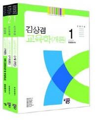 김상겸 교육학(개론) 세트(2014)
