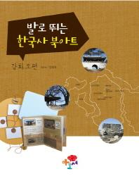 발로 뛰는 한국사 북아트: 강화도편