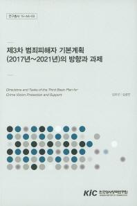 제3차 범죄피해자 기본계획(2017년~2021년)의 방향과 과제