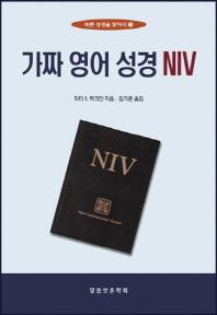가짜 영어 성경 NIV