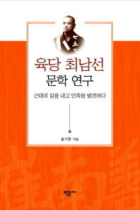 육당 최남선 문학 연구