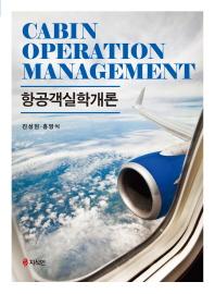 항공객실학개론