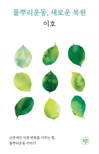 풀뿌리운동, 새로운 복원