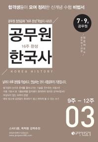 공무원 한국사 16주 완성. 3(9주-12주)