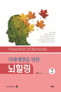치매예방을 위한 뇌 힐링. 2