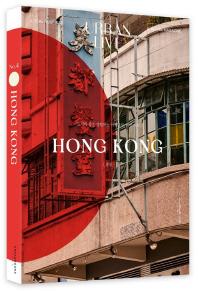 어반 리브 No. 4: 홍콩(Urban Live: HongKong)