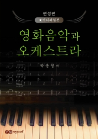 박운영의 영화음악과 오케스트라(편성편-미디파일본)