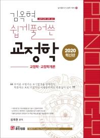 김옥현 쉽게풀어쓴 교정학(2020)