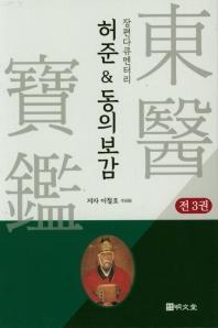 허준&동의보감 세트
