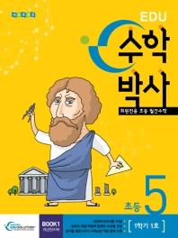 수학박사 초등5학년 1학기 1호