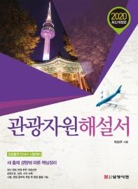 관광자원해설서(2020)