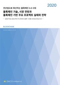 블록체인 기술, 시장 전망과 블록체인 기반 주요 프로젝트 실태와 전략(2020)