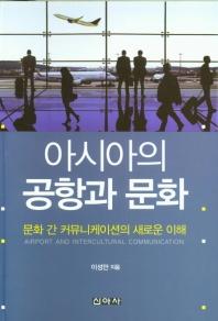 아시아의 공항과 문화