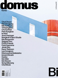 domus Korea(도무스 코리아)(2021년 봄호 N.09)