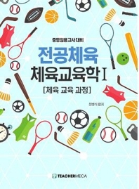 전공체육 체육교육학. 1: 체육 교육 과정(2022)