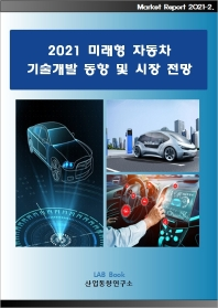 미래형 자동차 기술개발 동향 및 시장 전망(2021)