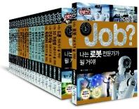 Job Special 세트(1-20권)