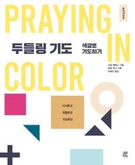두들링 기도: 색깔로 기도하기