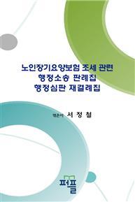 노인장기요양보험 조세 관련 행정소송 판례집 행정심판 재결례집