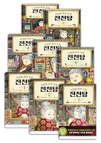 이상한 과자 가게 전천당 1~8권 세트(전 8권)
