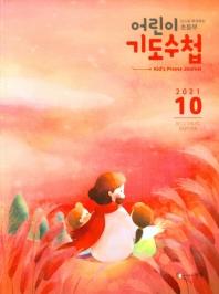 어린이 기도수첩: 초등부(2020년 10월호)