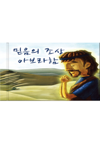 믿음의 조상 아브라함