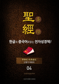 The Holy Bible 聖經 한글과 중국어로 읽는 전자성경책!(04. 신명기-여호수아)