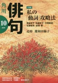 俳句 2020.10