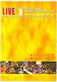 다리놓는사람들 예배인도자 컨퍼런스 2005(악보)