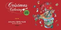 크리스마스 컬러링 카드북