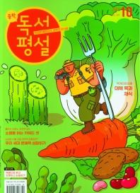 중학독서평설(2021년 4월호)