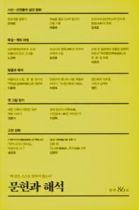 문헌과 해석 통권 86호