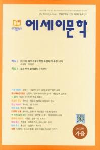 에세이 문학(2020년 겨울호)