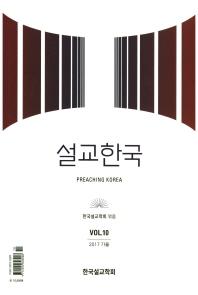 설교한국(2017 가을 Vol.10)