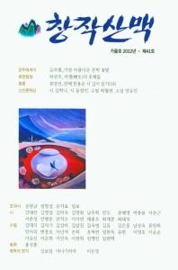 창작산맥(2021년 여름호)(제36호)