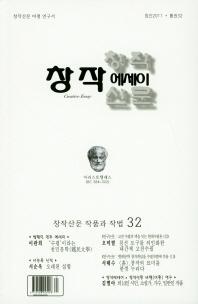 창작에세이: 작품과 작법. 32