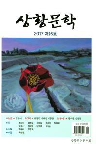 상황문학(2017 제15호)