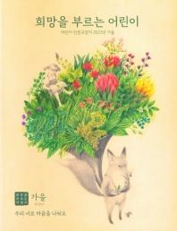 희망을 부르는 어린이(2021년 봄호)(창간호)