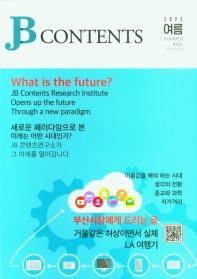 JB 콘텐츠(JB CONTENTS)(2021년 5월호)(창간호)