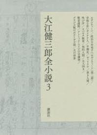 大江健三郞全小說 3