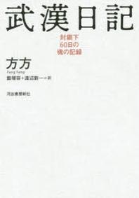 武漢日記 封鎖下60日の魂の記錄