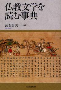 佛敎文學を讀む事典