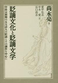 貶謫文化と貶謫文學 中唐元和期の五大詩人の貶謫とその創作を中心に